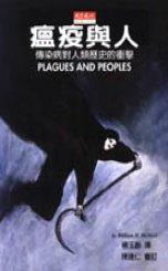 瘟疫與人 : 傳染病對人類歷史的衝擊