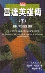 雷達英雄傳(下) :  輻射八方改造世界 /