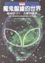 魔鬼盤據的世界:薩根談UFO,占星與靈異