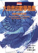 大自然的數學遊戲 :  科學大師系列(6) /
