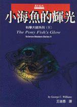 小海魚的輝光
