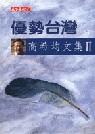 優勢台灣:高希均文集
