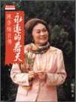 永遠的春天 :  陳香梅自傳 = Forever spring : the autobiography of Anna Chennault /