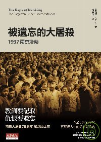 被遺忘的大屠殺:1937南京浩劫