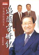 追隨半世紀:李煥與經國先生