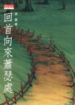 回首向來蕭瑟處 =  Selected essays of Chen Sun /
