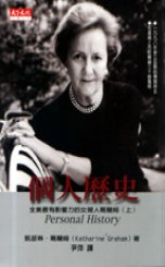 個人歷史:全美最有影響力的女報人葛蘭姆