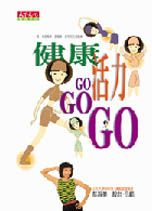 健康活力GO,GO,GO+錄影...