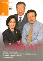 三人行看臺灣新價值 /