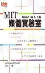MIT媒體實驗室