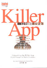 Killer app:12步打造數位企業