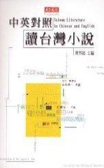 中英對照讀台灣小說