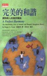 完美的和諧 :  動物與人的親密關係 /