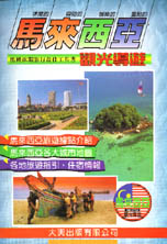 馬來西亞觀光導遊