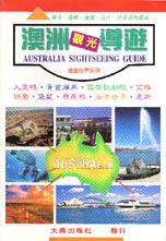 澳洲觀光導遊