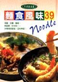 麵食風味39