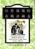 培育部屬的在職訓練表:培育優秀人材的在職訓練手冊