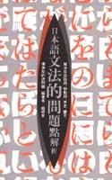 日本語文法的問題點解析