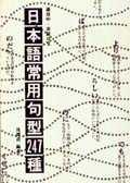 日本語常用句型247種