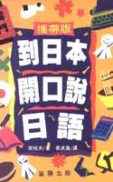 到日本開口說日語:旅日﹑留學﹑工作﹑日常生活的隨身小冊