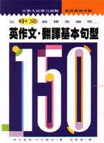 英作文.翻譯基本句型150:從中文解釋來聯想.....