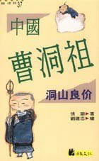 中國曹洞祖:洞山良价