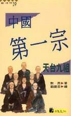 中國第一宗:天台九祖