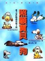 照顧寶貝狗:愛犬家庭醫療保健手冊