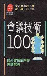 會議技術100:提高會議績效的具體實例
