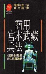 商用宮本武藏兵法:<<五輪書>>秘笈的生活實踐學