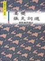 姜夔張炎詞選 /