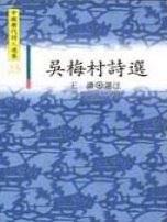 吳梅村詩選 /