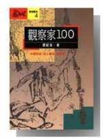 觀察家100 :  中國先哲「知人審政」的智慧 /