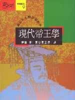 現代帝王學 :  修己安人的領導哲學 /