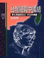 台灣結與中國結:睪丸理論與自立.共生的構圖