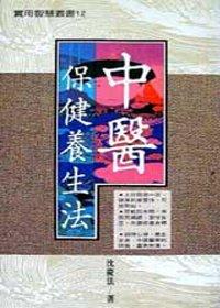 中醫保健養生法 /
