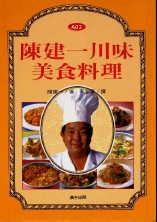 陳建一川味美食料理