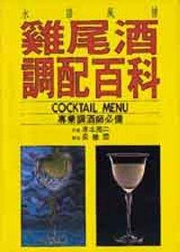 水語風情 : 雞尾酒調配百科 = Cocktail menu