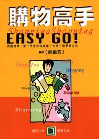 購物高手EASY GO
