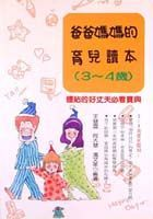 爸爸媽媽的育兒讀本,3-4歲