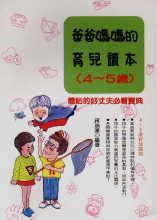 爸爸媽媽的育兒讀本,4-5歲