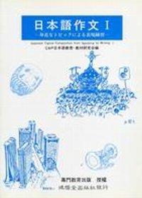 日本語作文:身近なトピックによる表現練習