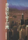 香港宿命與台灣