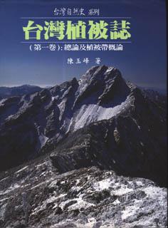 台灣植被誌,總論及植被帶概論