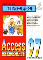 看圖例學Access 97中文版