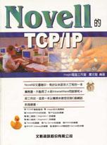 Novell的TCP.IP