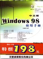 Windows 98使用手冊
