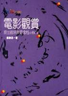 電影觀賞 :  現世的宗教意含性心理經驗 = Film viewing : a secular psychological experience with religious implications /