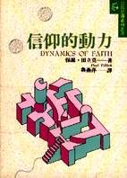 信仰的動力 =  Dynamisc of Faith /