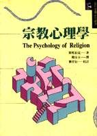 宗教心理學 /